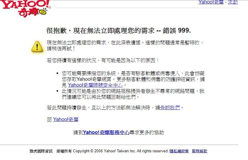 雅虎錯誤999,無名小站在2007年被Yahoo合併,因此無名小站也適用Yahoo的防禦機制